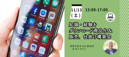 【11月13日(土)】知識・経験をダウンロード商品化&販売、仕掛け構築会