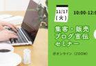 【11月14日(土)】流行りの「ネットラジオ配信」導入実践会~デジアナ実践会
