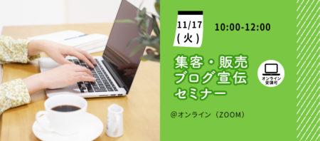 【オンライン講座】初めての方でもできる!ホームページがなくても、無料で集客できる方法を紹介します!《2020/11/17》