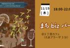 【11月19日(木)】まちbizバー~ボジョレヌーボー祭り~ワイン好き集まれ!
