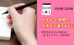 【オンライン講座】わずか2時間で文字が上達するセミナー《2020/11/19》