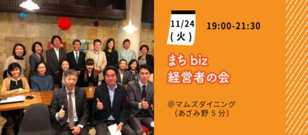 【11月24日(金)】まちbiz経営者の会