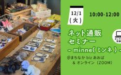 【12月1日(火)】初めての方でもできる!ミンネで売れる!ハンドメイド品の販売方法を紹介します!