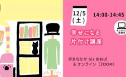 【12月5日(土)】幸せになる片付け講座Vol.7「片付けと大掃除編」