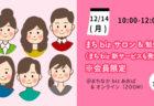 【12月12日(土)】5G時代の YouTube-ZOOM集客 オンライン動画実践会