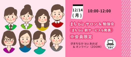【12月14日(月)】まちbizサロン&勉強会 ~まちbiz新サービスも発表~