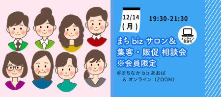 【12月14日(月)】まちbizサロン&集客・販促 相談会