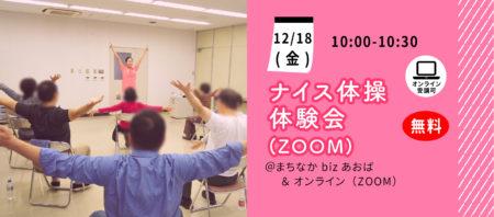 【12月18日(金)】ナイス体操 オンライン無料体験会(Zoom)~あなたの笑顔と元気を引き出します!