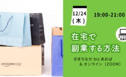 【12月24日(木)】初めての方でもできる!在宅で副業する方法を紹介します!