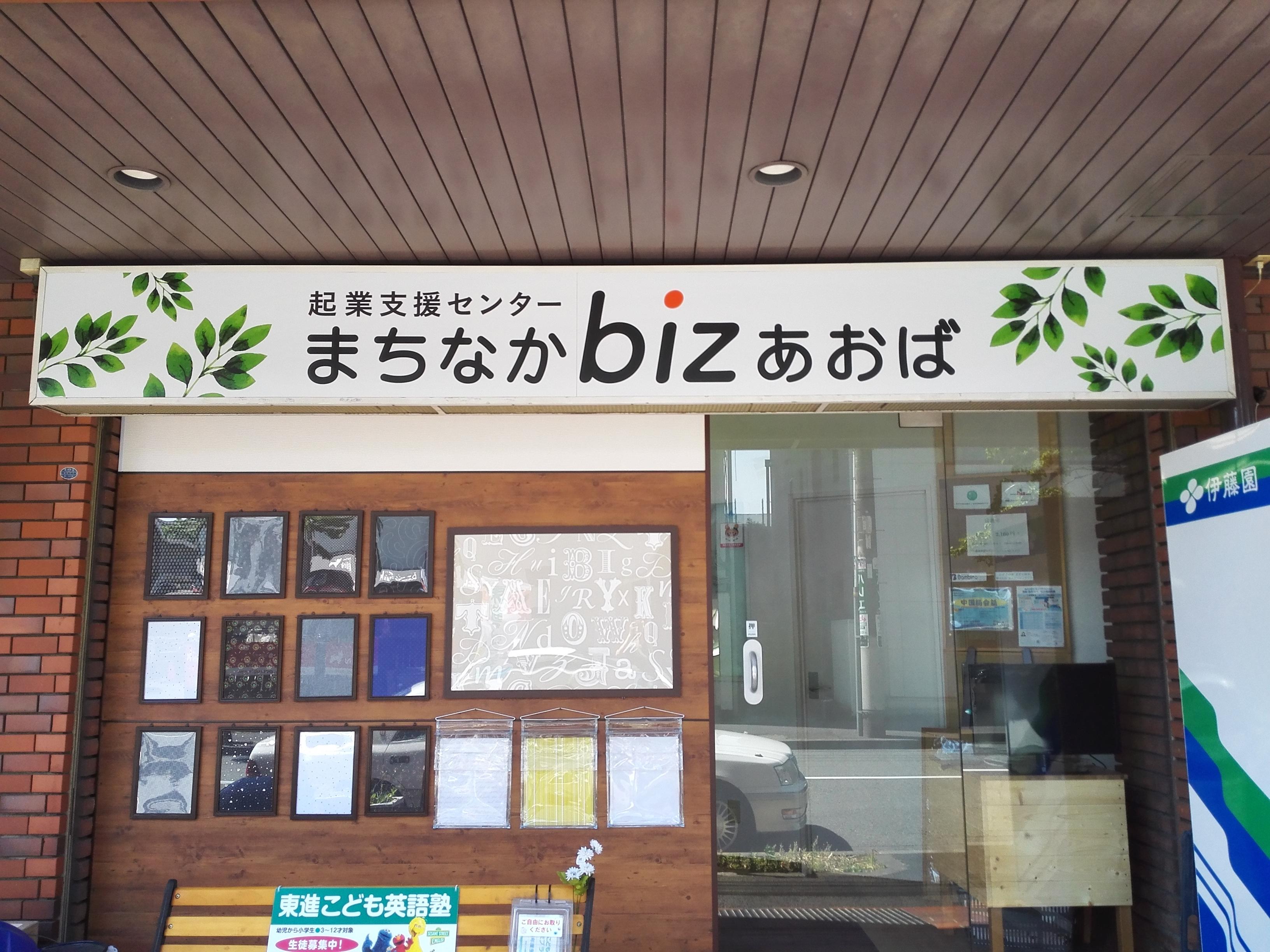 【オンライン講座】小規模事業者持続化補助金活用セミナー《4月16日(火)》