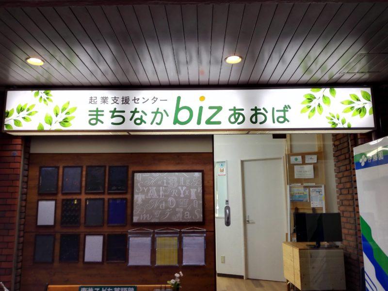 起業セミナー[ 月1回開催:月曜 夜 ]