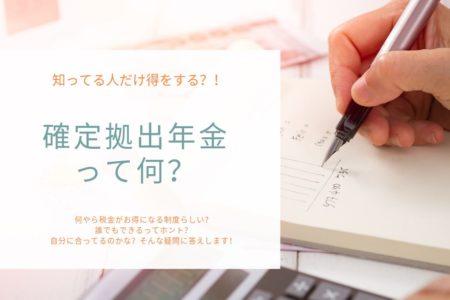 【オンライン講座】所得控除ができる「確定拠出年金」って?~どんなメリットがある? 気をつけることは?《9月30日(月)》