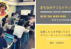 【10月12日(土)】SNSビジネスアカデミー~教育系 YouTuber ベース構築編