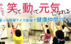 【10月17日(木)】ナイス体操 体験会~あなたの笑顔と元気を引き出します!