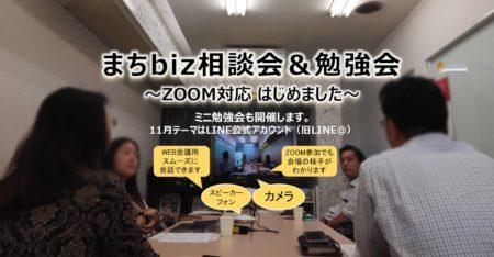 【11月11日(月)】まちbiz相談会&LINE勉強会※会員限定・ZOOM参加もOK