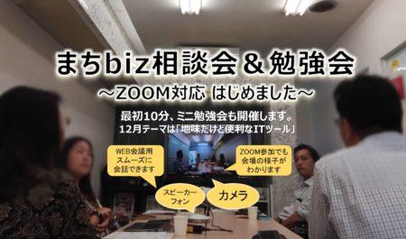 【12月9日(月)】まちbiz相談会&勉強会※会員限定(ZOOM参加もOK)
