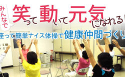 【7月17日(金)】ナイス体操 オンライン無料体験会(ZOOM)