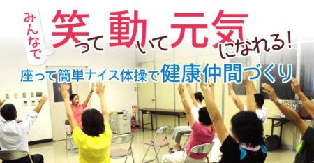 【6月19日(金)】ナイス体操 オンライン無料体験会(ZOOM)