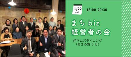 【1月22日(水)】まちbiz経営者の会~地域企業経営者×複業人材 マッチングによる社会課題解決