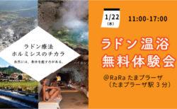 【1月22日(水)】ラドン温浴無料体験会~医師も認める!疲労回復、健康と美容の最新療法
