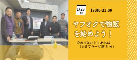 【1月23日(木)】売れる!ヤフオクの販売方法を知ろう!