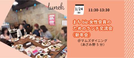 【1月24日(金)】まちbiz女性会員のためのランチ交流会(新年会)~女性だけの交流会を開催します!