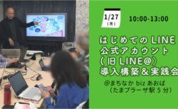 【1月27日(月)】はじめてのLINE公式アカウント(旧LINE@)導入構築&実践会~PCとスマホを持ってきてね、その場で作業会