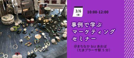 【3月6日(金)】事例で学ぶマーケティングセミナー~sparkle0519のアクセサリーが売れるワケ