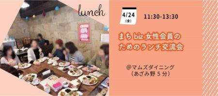 【4月24日(金)】まちbiz女子ランチ交流会~女性だけの交流会を開催します!