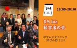 【9月4日(金)】まちbiz経営者の会