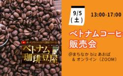 【9月5日(土)】ベトナムコーヒー販売会