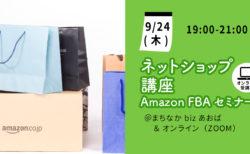 【9月24日(木)】初心者でもできる!ヤフオク仕入れ、Amazon販売の方法を教えます!