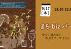 【9月14日(月)】まちbizサロン アフターコロナ プレゼン大会