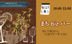 【9月17日(木)】まちbizバー~たまプラーザでビジネスを語れる交流会