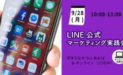 【9月28日(月)】LINE公式マーケティング実践会~はじめてでも出来る!スマホ時代の最強集客ツールを導入しよう