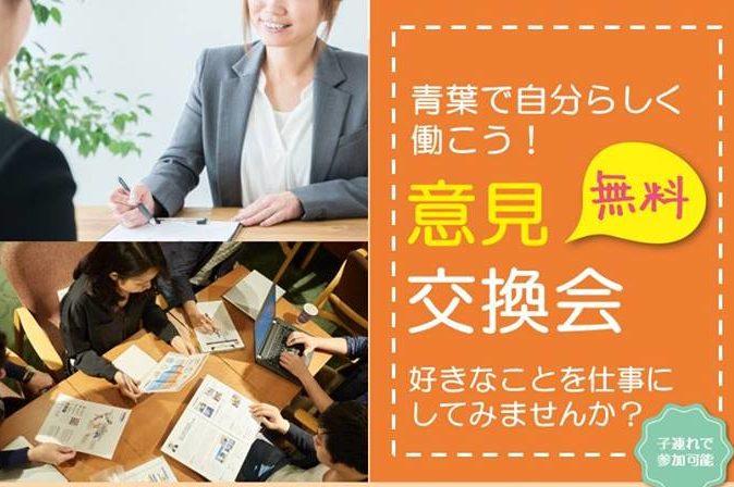 【3月15日(金)】青葉で自分らしく働こう!意見交換会(無料)
