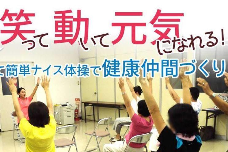 【3月14日(木)】ナイス体操 体験会(無料)|いきいきフィットネスライフ