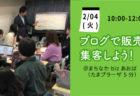 【2月5日(水)】着付け教室~初級コース