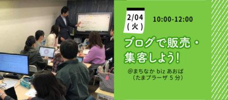 【2月4日(火)】ブログで販売・集客しよう!~アメブロの操作方法と売れる記事の書き方を学ぼう!