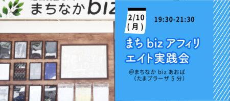 【オンライン講座】まちbizアフィリエイト勉強会&体験会~他社の商品サービスを紹介するビジネスを始めよう《2020/02/10》