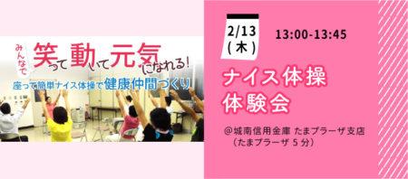 【2月13日(木)】ナイス体操 体験会~あなたの笑顔と元気を引き出します!