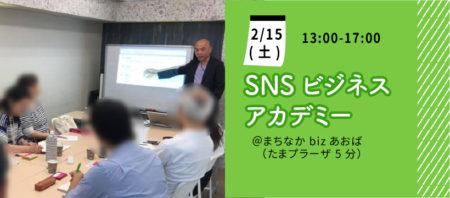 【2月15日(土)】LINE公式「配信編」×アドラー流マーケティング ~SNSビジネスアカデミー