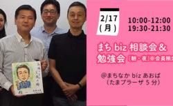 【2月17日(月)】まちbiz相談会&勉強会 ※会員限定~ZOOM参加も可 テーマ「協同商品サービスを考えよう!」