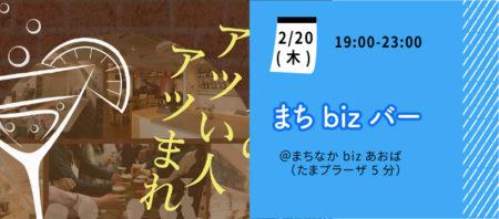 【2月20日(木)】まちbizバー~たまプラーザでビジネスを語れる交流会