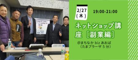 ネットショップ講座(副業編)