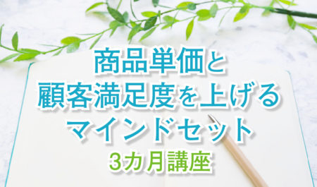 【9月3日(木)】商品単価と顧客満足度を上げる マインドセット3カ月講座