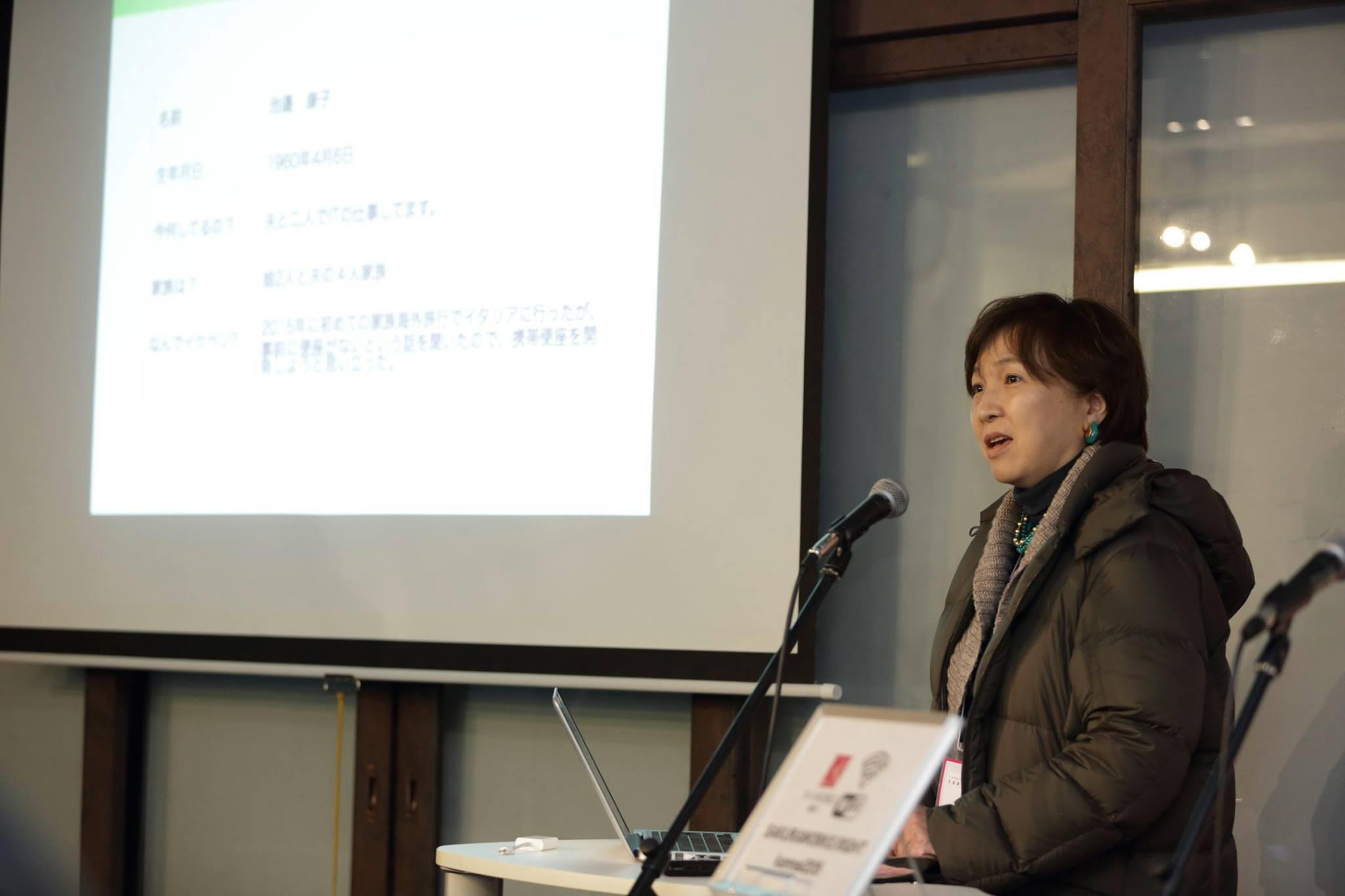 池邊康子さんのビジネスプラン発表の様子