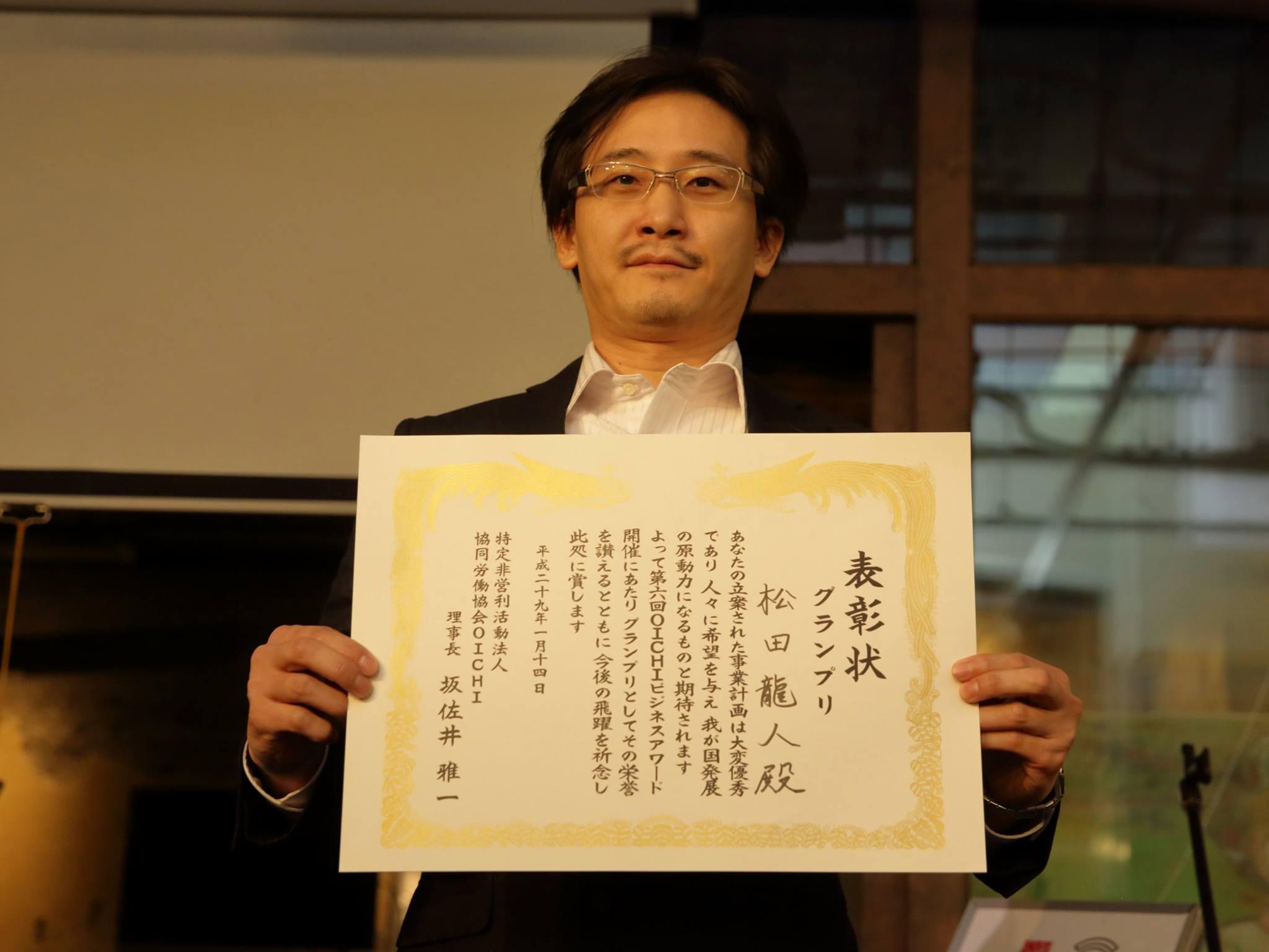 グランプリに輝いた松田龍人さん