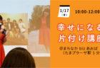 【1月16日(木)】ナイス体操 体験会~あなたの笑顔と元気を引き出します!
