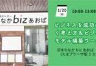 【スライド資料】ビジネスを成功に導く考え方&ビジネスモデル構築ワーク ~ネット集客・売上UP実践会《2020/1/20》